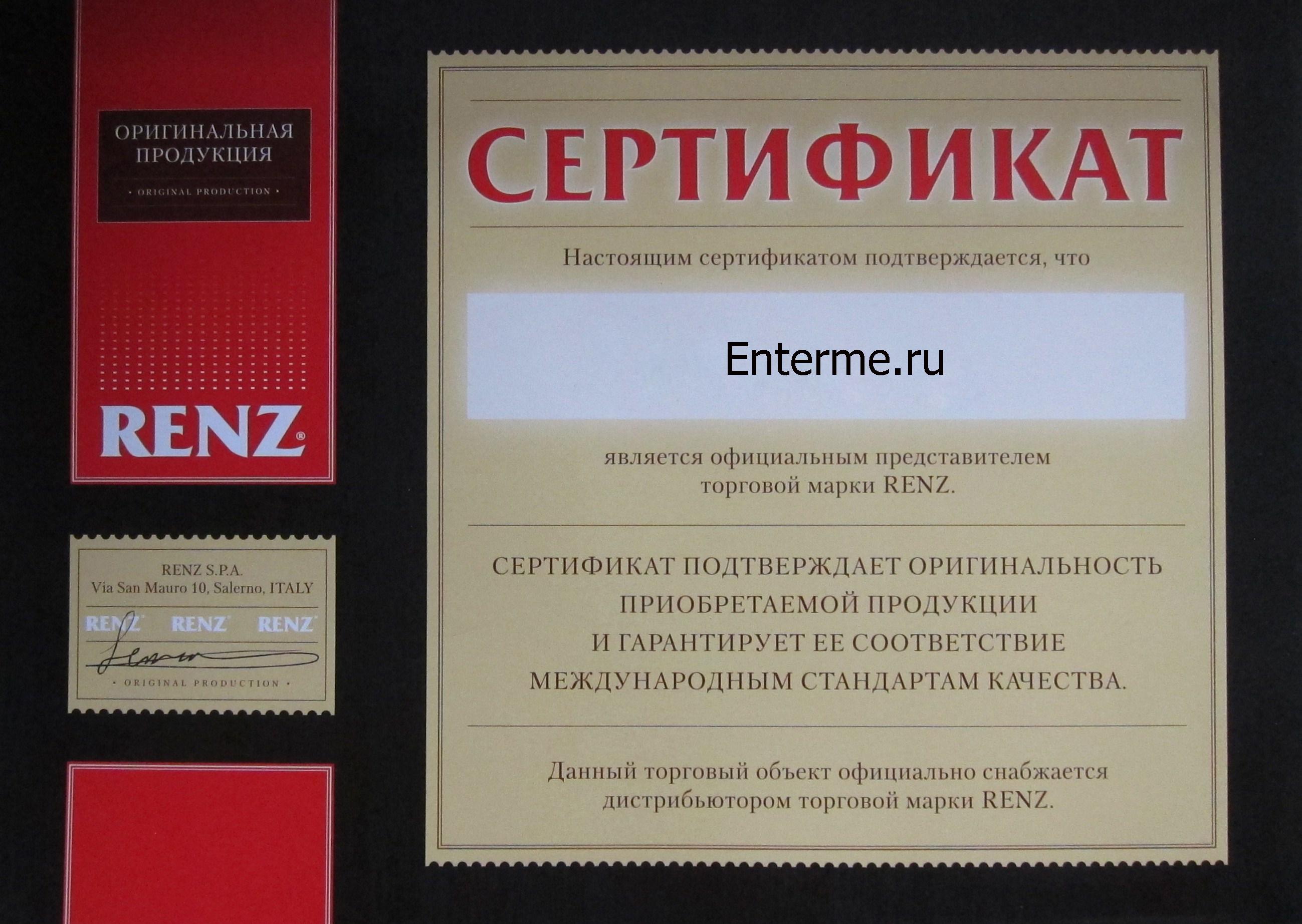 Сертификат фурнитуры Renz