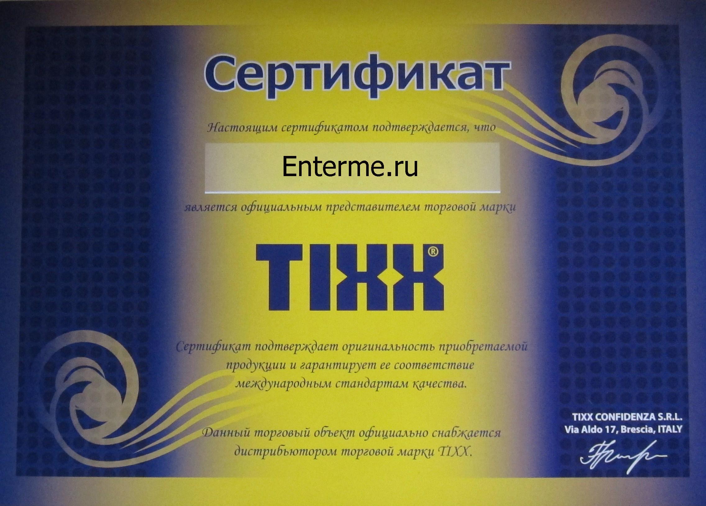 Сертификат фурнитуры Tixx